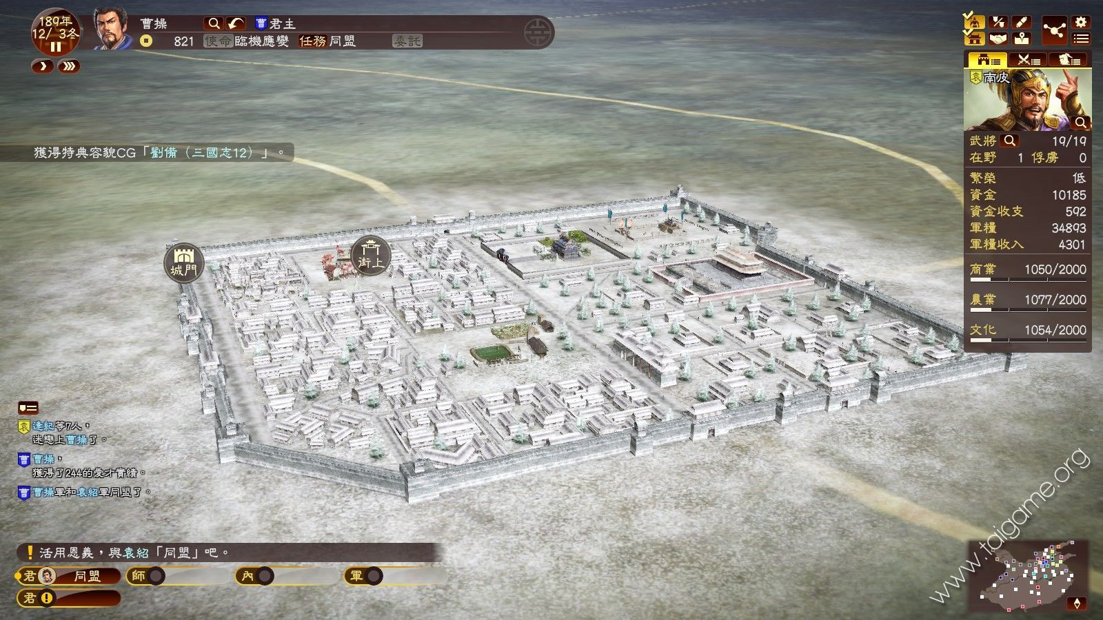 Three Kingdoms Game Romance Of The Xiii Ps4 Reg 3 Download 13